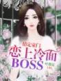 情定豪门:恋上冷面BOSS